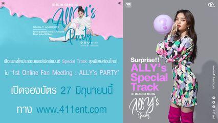 'แอลลี่' ชวนฟังเพลงใหม่ครั้งแรกด้วยกัน ในงาน '1st Online Fan Meeting : ALLY's PARTY' 11 ก.ค.นี้!