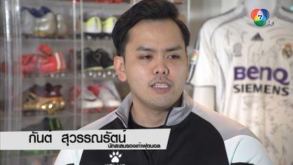 พูดคุยกับ กันต์ สุวรรณรัตน์ นักสะสมรองเท้าฟุตบอลอันดับต้นๆ ของเมืองไทย [เจาะสนาม Weekly]