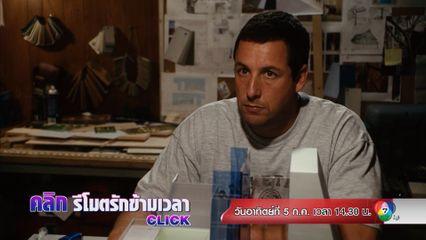 ภาพยนตร์วันอาทิตย์ เรื่อง Click คลิก รีโมตรักข้ามเวลา 5 ก.ค.63