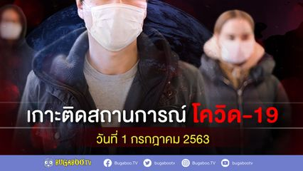 เกาะติด ข่าวโควิด-19 วันที่ 1 กรกฎาคม 2563 ยอดผู้ป่วยโควิดในไทยล่าสุด