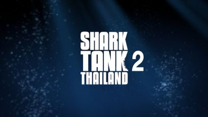Shark Tank Thailand ธุรกิจพิชิตล้าน ซีซัน 2 เริ่ม 5 ก.ค.63