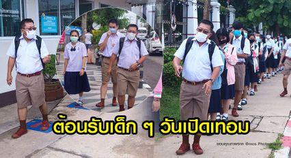 ได้ใจเต็ม ๆ นายอำเภอเมืองยโสธร แต่งชุดนักเรียน ยืนต้อนรับเด็ก ๆ วันเปิดเทอม