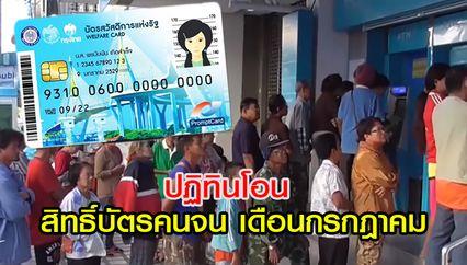 บัตรสวัสดิการแห่งรัฐ บัตรคนจน ประจำเดือนกรกฎาคม เช็กปฏิทินโอนเงิน ได้ค่าอะไรบ้าง