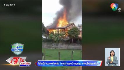 ไฟไหม้บ้านวอดทั้งหลัง คาดเจ้าของบ้านจุดธูปเทียนไหว้พระทิ้งไว้