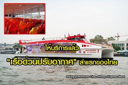 """เปิดภาพชุด """"เรือด่วนปรับอากาศ"""" ลำแรกของไทย 30 บาทตลอดสาย เน้นจุดเชื่อมต่อสถานีรถไฟฟ้า"""