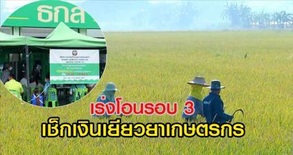 เช็กเงินเยียวยาเกษตรกร รอบ 3 เดือนกรกฎาคม 15,000 บาท เริ่มโอนวันไหนมาดู