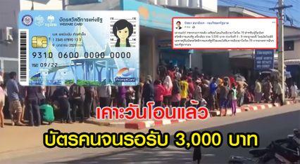บัตรสวัสดิการแห่งรัฐ บัตรคนจน กลุ่มตกหล่นรับเงิน 3,000 บาท เคาะวันโอนแล้ว