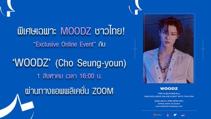 MOODZ ชาวไทย! เตรียมตัวฟินกับ 'WOODZ' (Cho Seung-youn) ใน 'EXCLUSIVE ONLINE EVENT' 1 ส.ค.นี้!