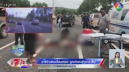 นาทีสุดท้าย ชายข้ามถนนไม่มองรถ ถูกเก๋งชนร่างกระเด็น อีกคันทับซ้ำเสียชีวิต