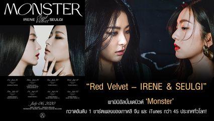'IRENE & SEULGI' ยูนิตแรกของ 'Red Velvet' พามินิอัลบั้มชุดแรก 'Monster' ได้รับความสนใจอย่างท่วมถ้น!