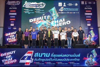 มอเตอร์สปอร์ตไทยคึกคัก! ศึก OR BRIC Superbike 2020 ประเดิมแข่งระบบปิด