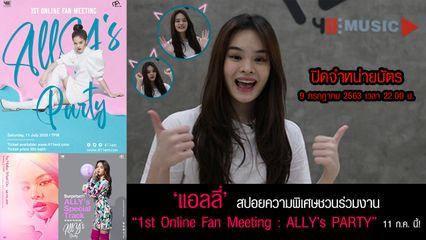 """'แอลลี่' ส่งคลิปสปอยความพิเศษชวนร่วมงาน """"1st Online Fan Meeting : ALLY's PARTY"""" 11 ก.ค.นี้!"""