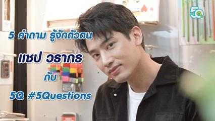 5Q-5Questions | 5 คำถามรู้จักตัวตน แชป วรากร