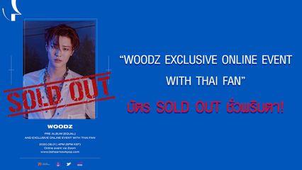 """ปังไม่หยุด!! บัตรเข้าร่วมงาน """"WOODZ EXCLUSIVE ONLINE EVENT WITH THAI FAN"""" SOLD OUT ชั่วพริบตา!"""