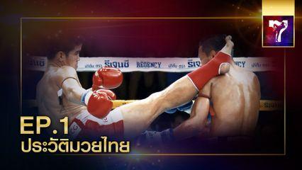 มวยไทย EP.1 | ประวัติมวยไทย