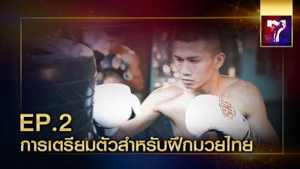มวยไทย EP.2 | การเตรียมตัวสำหรับฝึกมวยไทย