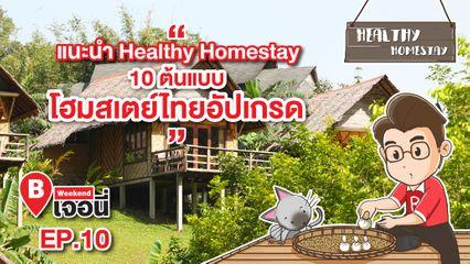 EP.10 Weekend เจอนี่   แนะนำ Healthy Homestay 10 ต้นแบบโฮมสเตย์ไทยอัปเกรด