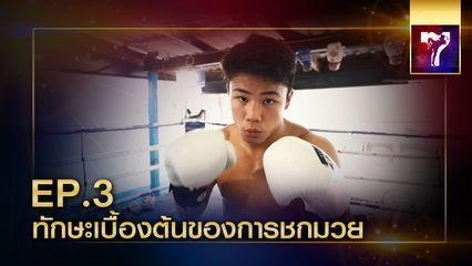 มวยไทย EP.3 | ทักษะเบื้องต้นของการชกมวย