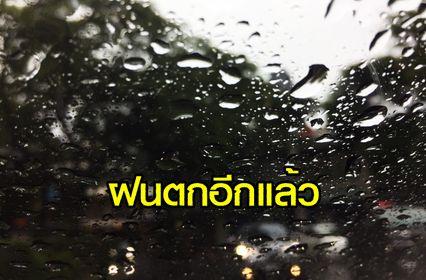 กรมอุตุฯ เตือนวันนี้ฝนตกทั่วไทย กรุงเทพฯ ร้อยละ 40 ของพื้นที่