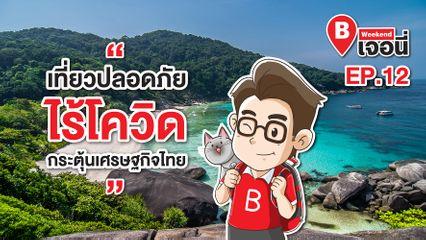 EP.12 Weekend เจอนี่ | เที่ยวปลอดภัย ไร้โควิด กระตุ้นเศรษฐกิจไทย