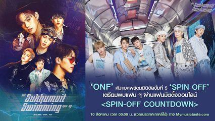 'ONF' คัมแบคพร้อมมินิอัลบั้มที่5 'SPIN OFF' เตรียมเจอแฟนๆผ่านแฟนมีตติ้งออนไลน์ 'SPIN-OFF COUNTDOWN'