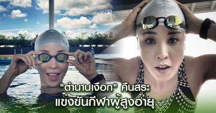ตำนานเงือกคืนสระ! ศรสวรรค์ ผู้ประกาศข่าวช่อง 7 HD ลงแข่งว่ายน้ำไทยแลนด์ โอเพ่น