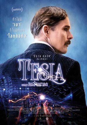ตัวอย่างหนัง Tesla เทสลา คนล่าอนาคต