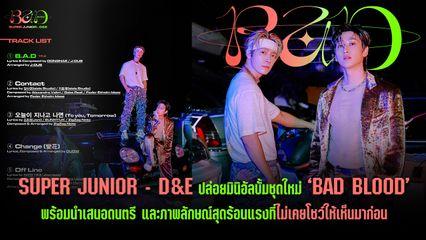 SUPER JUNIOR-D&E ปล่อยมินิอัลบั้มชุดใหม่ 'BAD BLOOD' DONGHAE และ EUNHYUK มีส่วนร่วมในการทำเพลง!