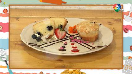 ดิสนีย์คลับ 5 ก.ย.63 Blueberry Muffin