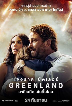 ตัวอย่างหนัง Greenland นาทีระทึก...วันสิ้นโลก