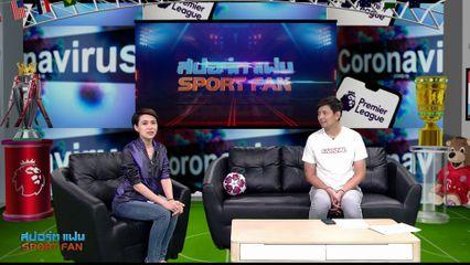สปอร์ตแฟน Online : แฟนบอลหมดสิทธิได้เข้าชมเกมกีฬาในสนาม หลังรัฐบาลอังกฤษยกเลิกคลายล็อก