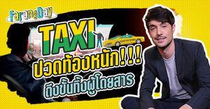 Farang Day EP54 เมื่อแท็กซี่ท้องเสียกลางถนน!!!!