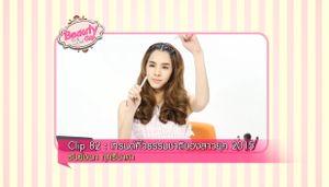 BeautyClip ตอน เทรนด์คิ้วธรรมชาติของสาวยุค 2015