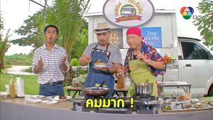 เชฟทัวร์ ครัวติดดิน Street Chefs ตอนเมนูเด็ดท่ายาง จ.เพชรบุรี 3/3