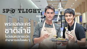 SPOTLIGHT EP.55 หลุยส์ เฮส พระเอกละครชาติลำชี โชว์เสน่ห์ปลายจวักทำอาหารมัดใจแฟน ๆ