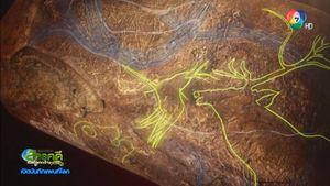 สารคดี เปิดบันทึกแผนที่โลก MEMORIES OF THE MAP ตอน 2