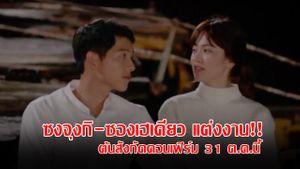 Happy Ending!! ซงจุงกิ-ซองเฮเคียว แต่งงาน ต้นสังกัดคอนเฟิร์ม 31 ต.ค.นี้