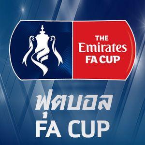 ฟุตบอล FA CUP 2015/2016