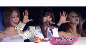 Z-ZONE โซนซ่าวัยมัน 10 พ.ย.61