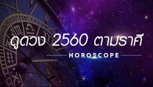 ดูดวง ปี 2560 ตามราศี ตรวจดวงชะตาต้อนรับปีใหม่ 2560