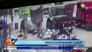 โจรปล้นรถขนเงินหน้าโลตัสฯ ชลบุรี เชิดเงิน 5 ล้านบาท หลบหนี