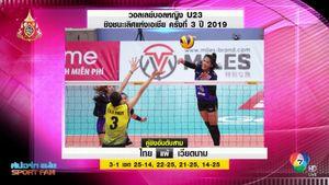 ทีมสาวไทยสุดต้าน พ่าย เวียดนาม 1-3 เซต คว้าที่ 4 ศึกวอลเลย์บอล U23 ชิงแชมป์เอเชีย