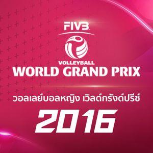 วอลเลย์บอลหญิง เวิลด์กรังด์ปรีซ์ 2016