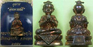 คาถาบูชากุมารทองพรายจินดามณี หลวงพ่อสาคร