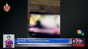 ตะลึง! หนังโป๊โผล่ทีวีดาวเทียม  ฉายหนังไทย ขังโหดแดนเถื่อน