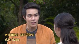 ไต้ฝุ่น ตากเพชร รับบท ทินเทพ | แนะนำนักแสดงนางทิพย์
