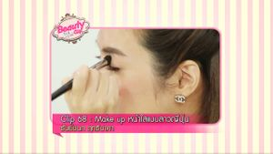 BeautyClip ตอน Make up  หน้าใสแบบสาวญี่ปุ่น