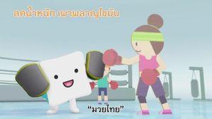 1 นาทีแชร์ SOOK - ออกกำลังกายสร้างสุข