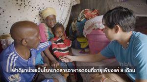 เด็กขาดสารอาหารในเคนยา โดย เป๊ก ผลิตโชค อายนบุตร