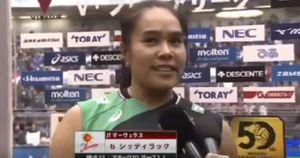 กระหึ่มแดนซามูไร! อรอุมา คว้า MVP วอลเลย์บอลลีกหญิงญี่ปุ่น 2016/17